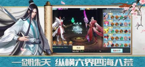 诛天决-仗剑纵情闯三界截图(1)