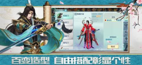 诛天决-仗剑纵情闯三界截图(4)
