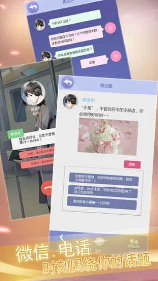宠物恋人截图(3)