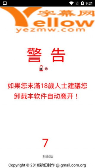 字幕网截图(2)
