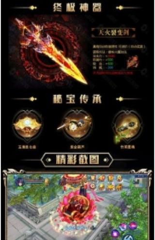 剑啸清歌截图(2)