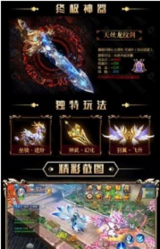 剑啸清歌截图(1)