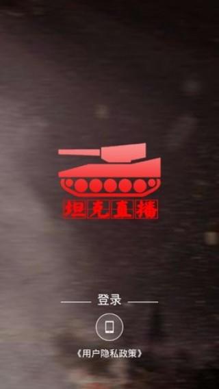 坦克直播截图(2)