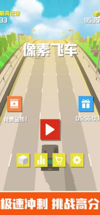 像素飞车-3D单机赛车都市竞速游戏截图(4)