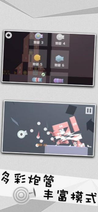 疯狂的弹球球-物理打方块小游戏截图(2)