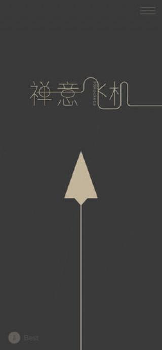 禅意飞机截图(1)