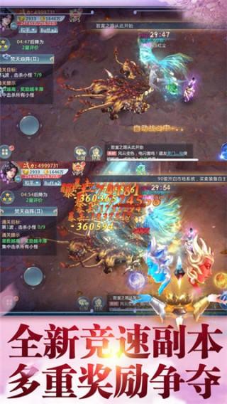 九天剑仙截图(3)