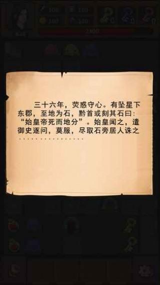 寻梦骊山截图(1)