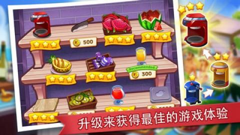 疯狂餐厅截图(3)