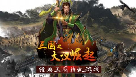 三国:大汉崛起截图(4)