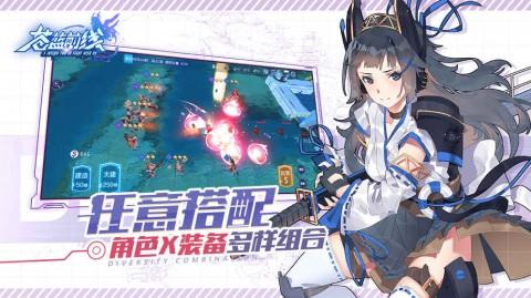 苍蓝前线截图(3)