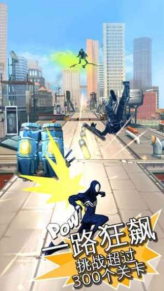 蜘蛛侠英雄远征截图(3)