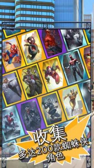 蜘蛛侠英雄远征截图(1)