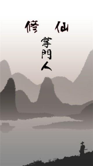 修仙掌门人截图(1)