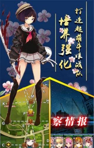 战姬异闻录-少女回合制手游截图(1)