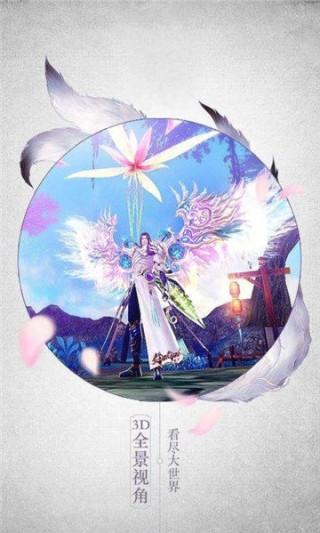 青丘传说截图(2)