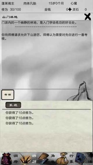 破劫成仙截图(2)