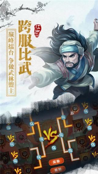 侠客江湖令截图(4)
