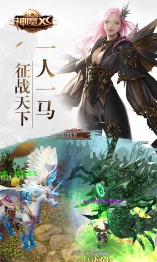 神魔XS-BT版截图(5)