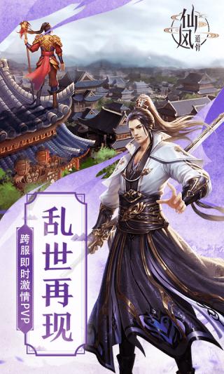 仙风道骨最新版截图(5)