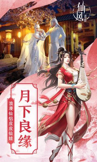 仙风道骨最新版截图(4)