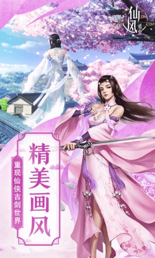 仙风道骨最新版截图(3)