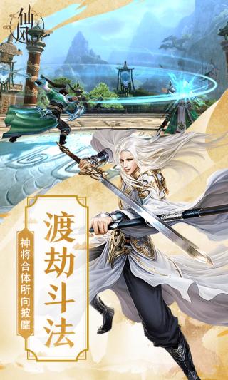 仙风道骨最新版截图(2)