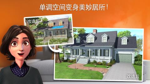 家居设计改造王安卓版截图(2)