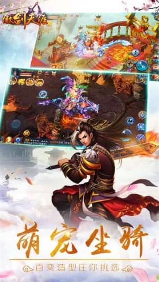 傲剑天涯:最新热门仙侠团战手游截图(4)