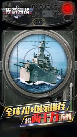 传奇海战截图(4)
