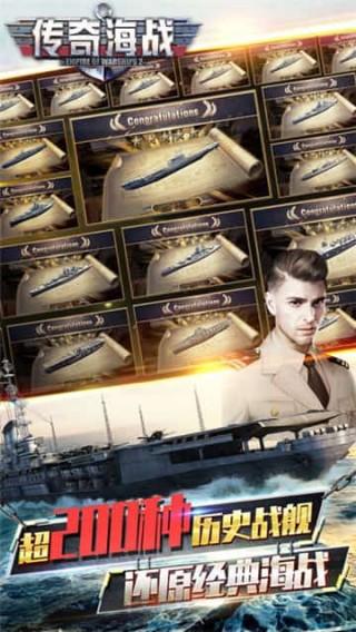 传奇海战截图(3)