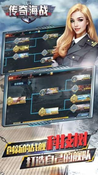 传奇海战截图(2)