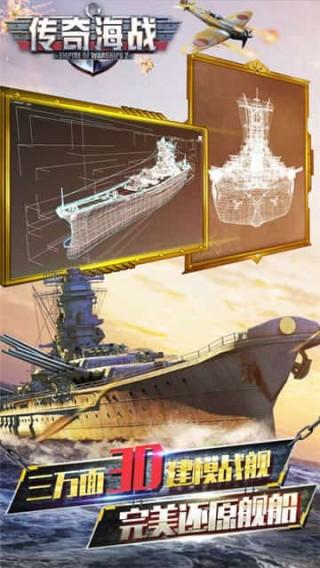 传奇海战截图(1)