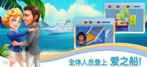 爱之船 - 第二次机会截图(1)