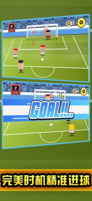 点球大作战-足球射门单机游戏截图(1)
