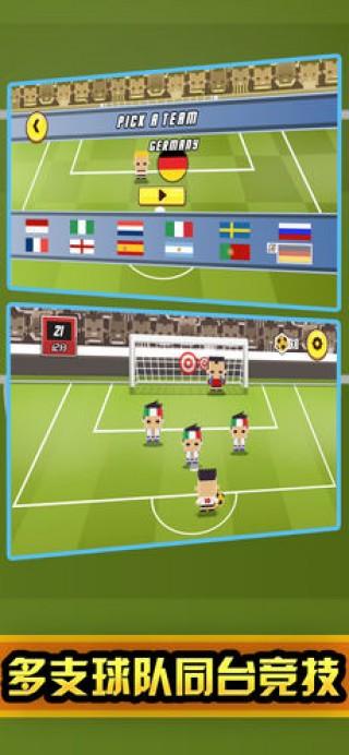 点球大作战-足球射门单机游戏截图(2)