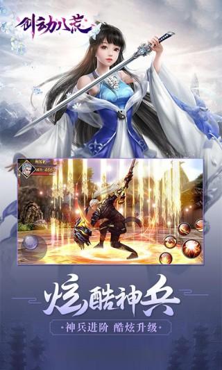 剑动八荒安卓版截图(5)