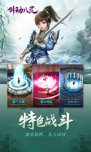 剑动八荒安卓版截图(4)