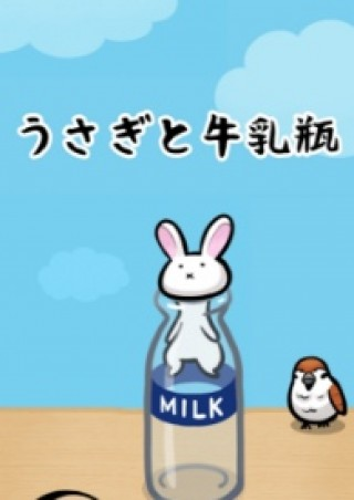 兔子与牛乳瓶截图(1)