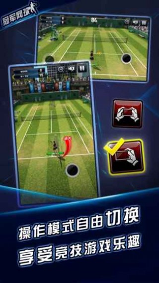 冠军网球截图(5)