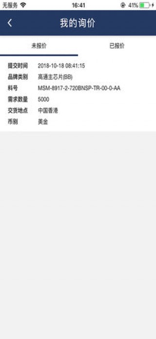 泽通芯城截图(1)