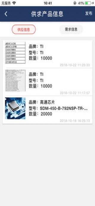 泽通芯城截图(5)