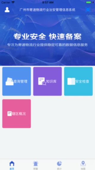 广州寄递物流截图(1)