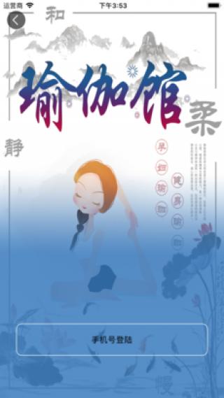 重庆瑜伽馆截图(3)