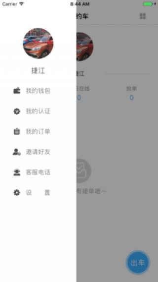 捷江出行车主截图(1)