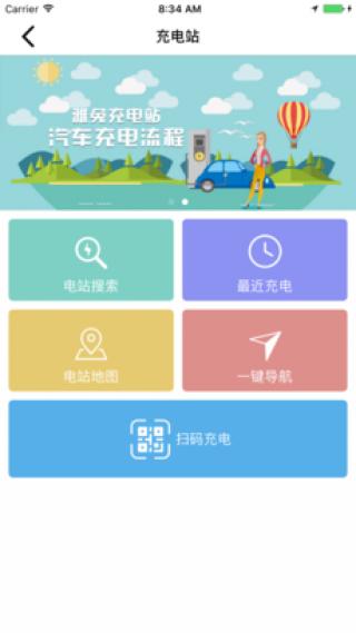 捷江出行车主截图(2)