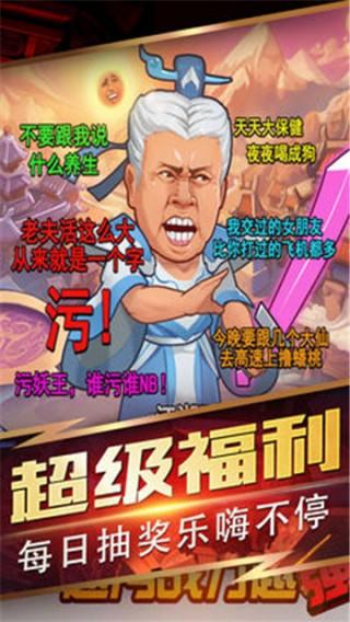 魔王逗妖传截图(4)
