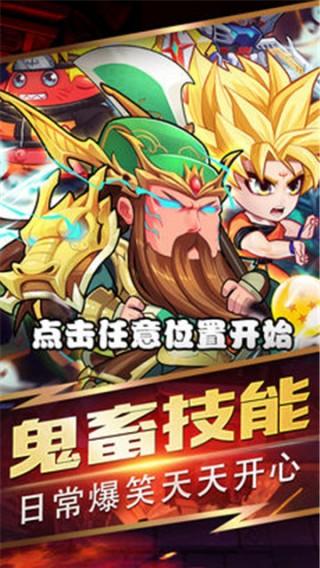 魔王逗妖传截图(3)