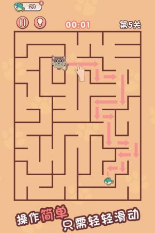 迷宫闯关达人截图(4)