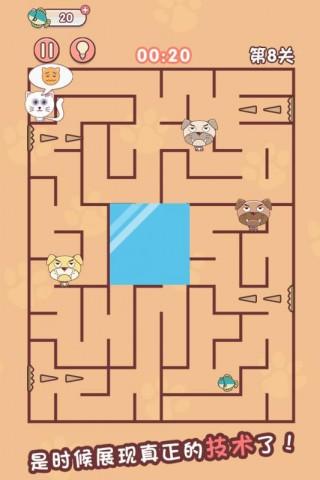 迷宫闯关达人截图(3)